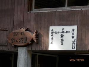 2012_1008_091914pa080007_r